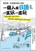 (二手書)一個人用日語一直玩一直玩 :我的第一本旅遊日語小伴旅