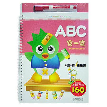 【奇買親子購物網】ABC寫一寫-企鵝派對寶貝學前系列
