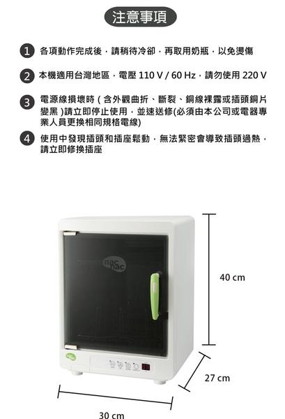 nac nac 紫外線消毒烘乾機/消毒鍋 UA_0014