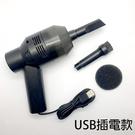出清 有線 手持式 USB吸塵器 專吸 電腦主機 鍵盤 筆電 鍵盤 汽車 桌面清潔 可接行動電源 吸塵器