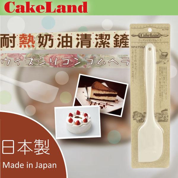 【日本CakeLand】耐熱一體奶油清潔鏟-日本製