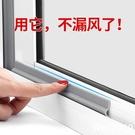 推拉窗密封條窗戶防漏風塑鋼窗縫隙鋁合金門窗隔音貼擋風防風神器 wk12009