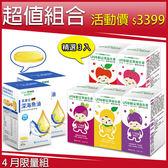 【悠活原力】LP28敏立清益生菌升級版-精選3入組(30條入/盒)+高單位深海魚油EPA+DHA軟膠囊(60顆/盒)x2
