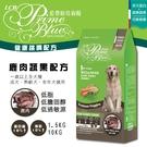 [新上市] LCB健康系列 犬糧 狗飼料 - 成犬 全齡狗 -低敏 低脂 腸胃敏感 - 鹿肉蔬果-10kg