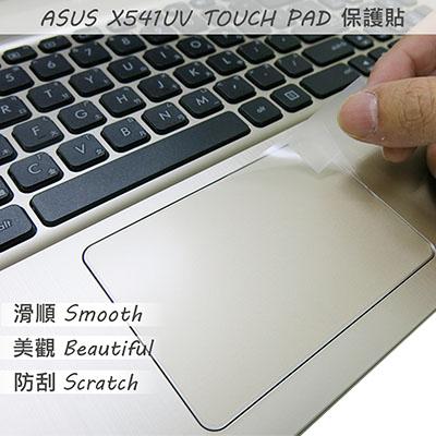 【Ezstick】ASUS X541 X541u X541uv X541na X541nc X541sc  系列專用 TOUCH PAD 觸控板 保護貼