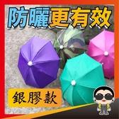歐文購物 輕便可愛 台灣現貨 機車傘 玩具傘 道具傘 裝飾傘 迷你傘 銀膠傘