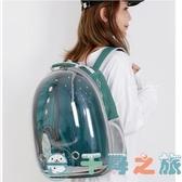 貓包太空艙寵物貓背包透明外出貓咪貓用品【千尋之旅】