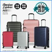 American Explorer 美國探險家 A63 行李箱 29吋 旅行箱
