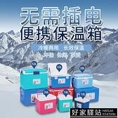 LifeBROS保溫箱冷藏箱家用車載戶外便攜冰箱保冰保鮮釣魚大號冰桶