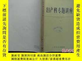 二手書博民逛書店罕見*婦產科專題講座Y16738 趙世俊,李安域 主編 人民衛生