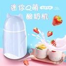 【酸奶神器】酸奶機家用小型迷你全自動單1人宿舍自制酸奶 快速出貨