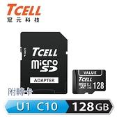 【TCELL 冠元】VALUE microSDXC UHS-I U1 90MB 128GB 記憶卡