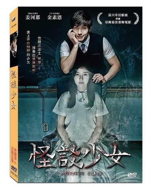 怪談少女  DVD Mourning Grave (購潮8)
