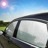 汽車遮陽簾防曬隔熱遮陽擋前擋風玻璃遮陽板夏季車內窗簾擋光神器 新品全館85折 YTL