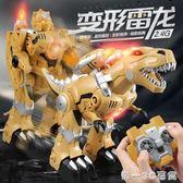 遙控變形恐龍智能機械大號霸王龍小孩子益智男孩機器人兒童節玩具【帝一3C旗艦】YTL