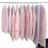 衣物防塵袋掛衣袋衣罩掛式透明收納掛衣罩衣服套【極簡生活】