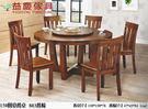 【大熊傢俱】150圓餐桌 餐椅 實木 餐...