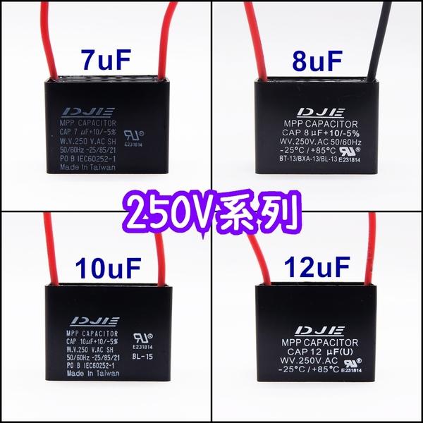 啟動電容1.5uF耐壓250V 長形膠殼出線BL[電世界1400-01]