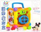 麗嬰兒童玩具館~匯樂-936益智魔方盒.多功能六面智慧盒.玩具盒積木配對.手指動動動