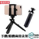 手機/相機兩用支架 可伸縮式 桌面 直播支架 支撐杆 自拍架 三腳架 八爪魚 360° 三角架【黑色】