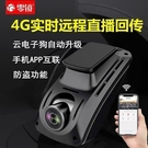 行車記錄器 零鏡WiFi高清夜視4G遠程...