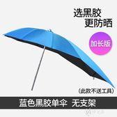 電動摩托車遮陽傘電動電瓶車防雨防曬遮陽傘電動車雨傘太陽傘雨棚 伊芙莎YYS
