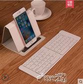 千業折疊藍芽鍵盤通用安卓ipad平板手機便攜迷你外接無線小鍵盤 時光之旅