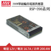 MW明緯 RSP-200-12 單組12V輸出電源供應器(200W)