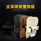 BO雜貨【SV9669】皮革 汽車椅背收納袋 可放平板 車用儲物袋 椅背置物袋 座椅整理袋   雨傘收納