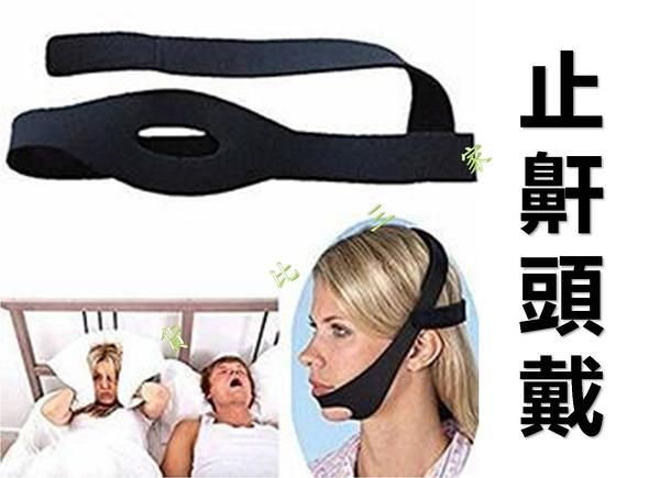 調節止鼻鼾帶 睡眠繃帶 張口呼吸 打呼終止 輔助 防鼾器 助眠器 幫助睡眠 打呼剋星 睡眠帶神器