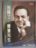 【書寶二手書T5/科學_GMB】別鬧了費曼先生-科學頑童的故事_理查.費曼