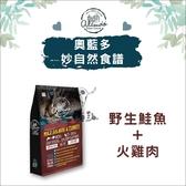 Allando奧藍多〔無穀貓糧,野生鮭魚+火雞,6.8kg〕 產地:台灣