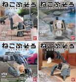 組裝模型 貓咪武裝 並盛 一般版 4款一套 中等分量 盒玩食玩 TOYeGO 玩具e哥