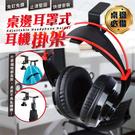 桌邊耳罩式耳機掛架 免釘不傷桌可調式支架 夾式 掛鉤 耳麥 桌邊收納【ZE0414】《約翰家庭百貨