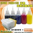 EPSON 73HN+103【空匣+防水100cc組】填充式墨水匣 T1100 IIE012-2
