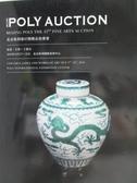 【書寶二手書T5/收藏_YAG】POLY保利_瓷器玉器工藝品_2018/10/27-28