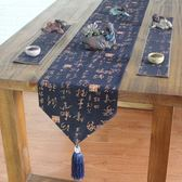 棉麻布藝桌旗中式長條茶桌布茶幾布旗書法禪意茶席吊墜流蘇餐桌巾