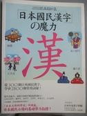 【書寶二手書T6/語言學習_WEV】日本國民漢字的魔力_高島匡弘