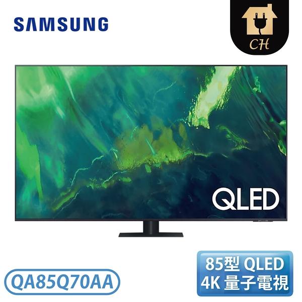 【贈基本安裝+1米 AQ HDMI Pearl 48】[SAMSUNG 三星]85型 QLED 4K 量子電視 QA85Q70AAWXZW / QA85Q70AA