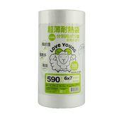 樂芙羊捲式超薄耐熱袋 6*7寸/食物袋