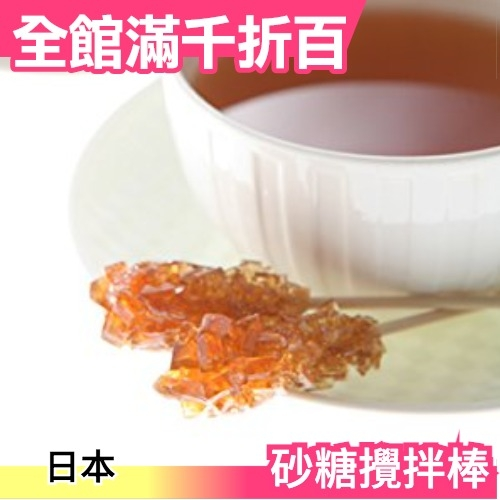 日本 砂糖攪拌棒 砂糖棒 棒棒糖 紅茶專門店 茶會必備 聚會 母親節 【小福部屋】