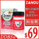 印度熱銷! 百年品牌 ZANDU 贊杜舒緩膏(強效型) 紅色 8ml (舒緩/按摩)【DDBS】