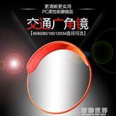 交通道路廣角鏡室內外廣角鏡80CM道路廣角鏡凹凸面鏡轉角球面鏡igo 智聯世界