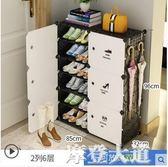 鞋架子家用簡易經濟型組裝宿舍防塵多層省空間塑料放門口鞋櫃收納QM『摩登大道』