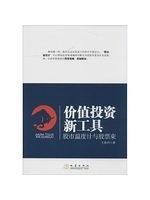 二手書Value of investment in new tools: the stock market and stock beam thermometer(Chinese Edition) R2Y 7502843930