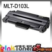 SAMSUNG MLT-D103L 相容碳粉匣套餐(黑色)一組三支【適用】SCX-4727FD/SCX-4728FD
