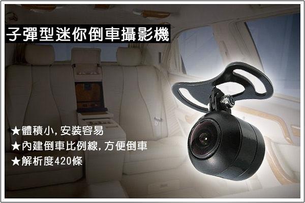 監視器 子彈型倒車攝影機 行車紀錄器專業搭配攝影機 內建倒車線方便倒車 DVR 台灣安防