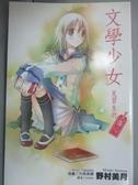 【書寶二手書T4/言情小說_KLU】文學少女-見習生的傷心_傷心_野村美月