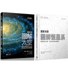 《國家地理圖解太空》+《國家地理圖解恆星系》
