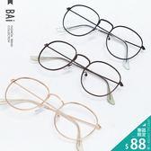 眼鏡 金屬質感透明鏡架圓框裝飾眼鏡(附眼鏡盒)-BAi白媽媽【150071】